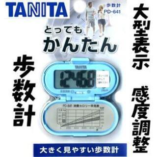 タニタ(TANITA)のタニタ かんたん TANITA 歩数計 ブルー 青 ウォーキング PD-635(ウォーキング)