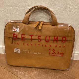 エレコム(ELECOM)のエレコム PCキャリングバッグ 「BETSUMO」 13.3インチ(その他)