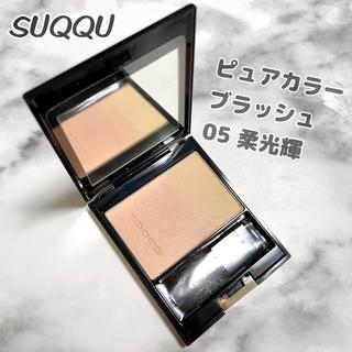 SUQQU - SUQQU スック ピュア カラー ブラッシュ 05 柔光輝