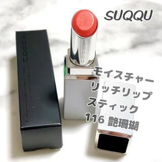 SUQQU - SUQQU スック モイスチャー リッチ リップスティック 116 艶珊瑚