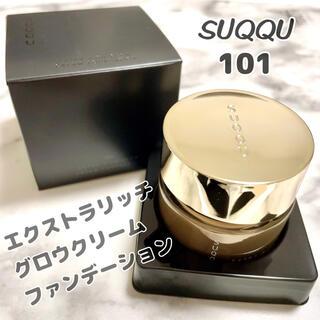 SUQQU - SUQQU スック  エクストラリッチグロウクリームファンデーション 101
