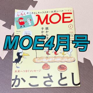 MOE4月号✨(絵本/児童書)