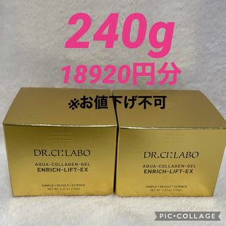 Dr.Ci Labo - アクアコラーゲンゲル エンリッチリフトEX120g★エンリッチリフトEX200g