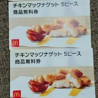 マクドナルド(マクドナルド)のマクドナルド McDonald'sチキンマックナゲット 5ピース×2枚(フード/ドリンク券)