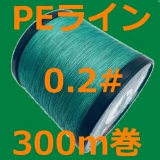 PEライン(4本編み),300m巻,0.2#(釣り糸/ライン)