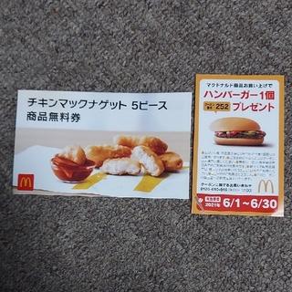 マクドナルド(マクドナルド)のマクドナルド チキンマックナゲット 5ピース・ハンバーガー1個 無料券(フード/ドリンク券)