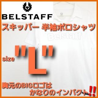 ベルスタッフ(BELSTAFF)のBEL STAFF ベルスタッフ✨スキッパー 半袖 ポロシャツ‼️BIGロゴ(ポロシャツ)