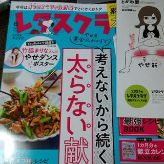 レタスクラブ2021年6月号(料理/グルメ)