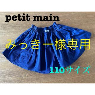 プティマイン(petit main)のプティマイン キュロットスカート 110cm(スカート)