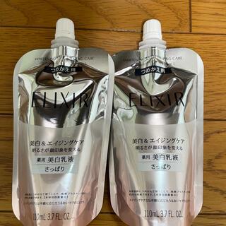 ELIXIR - エリクシール ホワイト クリアエマルジョン C I さっぱり(詰め替え) 2袋