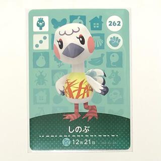 任天堂 - どうぶつの森 amiiboカード しのぶ