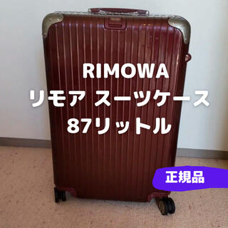 リモワ(RIMOWA)のRIMOWA リモワ  RIMBO リンボ 87リットル 4輪 (旅行用品)