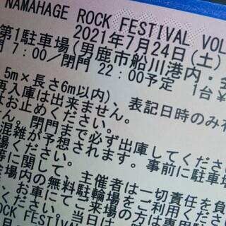 OGA NAMAHAGE ROCK FESTIVAL 24日 駐車券(音楽フェス)