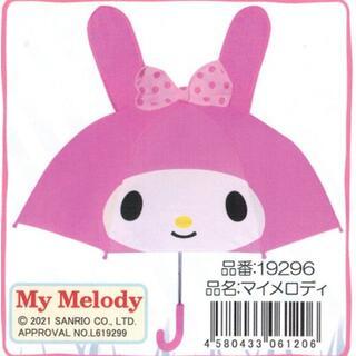 ●マイメロディ子供用耳付き傘・雨の日が楽しくなりそう・ピンク色・新品●(傘)