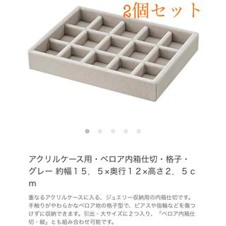 ムジルシリョウヒン(MUJI (無印良品))のc0054 無印 アクリルケース用 ベロア内箱仕切り ジュエリー収納 muji(ケース/ボックス)
