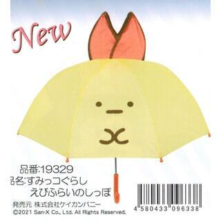 新柄●子供用耳付き傘・すみっコぐらし えびふらいのしっぽ・雨の日が楽しい・新品●(傘)