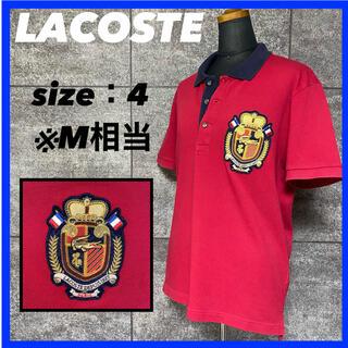 ラコステ(LACOSTE)のLACOSTE ラコステ ポロシャツ サイズ4 メンズM相当 ビッグエンブレム(ポロシャツ)