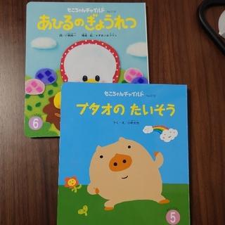 【新品】もこちゃんチャイルドセット(絵本/児童書)