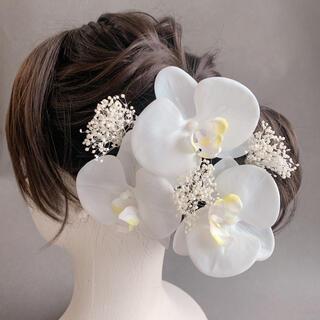 胡蝶蘭 髪飾り かすみ草 造花 アーティフィシャルフラワー 結婚式 和装 白無垢(ヘッドドレス/ドレス)