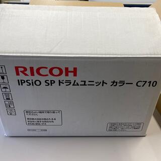 リコー(RICOH)のリコー🌟ドラムユニット(訳あり)(OA機器)