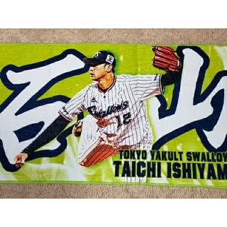 東京ヤクルトスワローズ - 東京ヤクルトスワローズ 選手応援フェイスタオル 12石山