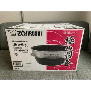 ゾウジルシ(象印)の象印 炊飯器 極め炊き 5.5合/圧力IH NW-AB10-TZ(炊飯器)