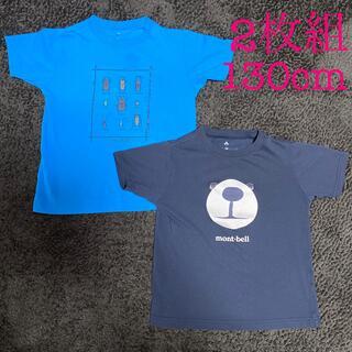 モンベル(mont bell)のモンベル  Tシャツ 130cm 2枚組  黒色 水色(Tシャツ/カットソー)