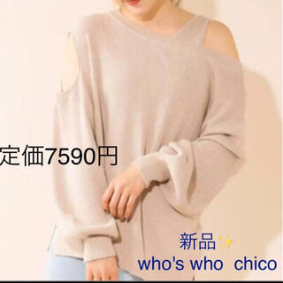フーズフーチコ(who's who Chico)の感謝sale❤️5858❤️新品✨who'swho chico①❤️素敵トップス(カットソー(長袖/七分))