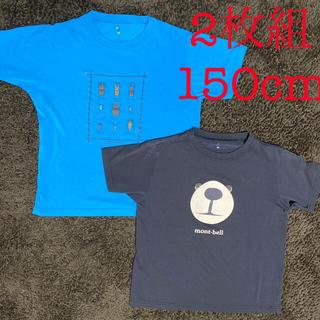 モンベル(mont bell)のモンベル  Tシャツ 150cm 2枚組 水色 黒色(Tシャツ/カットソー)