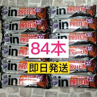 モリナガセイカ(森永製菓)のプロテインバー in PROTEIN  ベイクドビター味 84本 即日発送 (プロテイン)