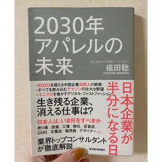 コウダンシャ(講談社)の2030年アパレルの未来 日本企業が半分になる日(ビジネス/経済)