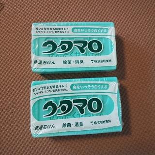 トウホウ(東邦)のウタマロ石鹸×2個セット(ボディソープ/石鹸)