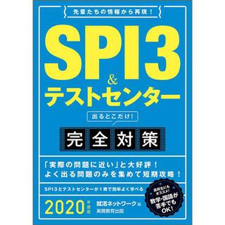 オウブンシャ(旺文社)のSPI3&テストセンター出るとこだけ!完全対策 2020年度版(ビジネス/経済)