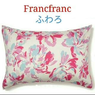 フランフラン(Francfranc)のフランフラン ふわろ まくらカバー ピローケース 花柄 ヴィヴィッドフラワー(シーツ/カバー)
