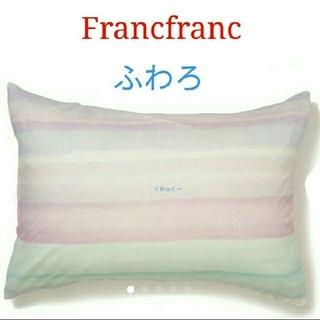 フランフラン(Francfranc)のフランフラン ふわろ まくらカバー ピローケース 枕カバー ストライプ ボーダー(シーツ/カバー)