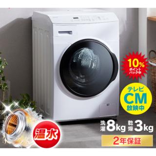 アイリスオーヤマ - 【無くなり次第終了】ドラム式洗濯機 8kg 温水洗浄  部屋干し 節水