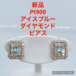 新品 Pt900 トリートメント アイスブルーダイヤモンド ピアス D:0.50(ピアス)