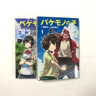 カドカワショテン(角川書店)のバケモノの子  コミックス2冊SET(少年漫画)