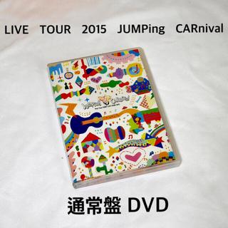 ヘイセイジャンプ(Hey! Say! JUMP)のHey!Say!JUMP LIVE TOUR 2015 (ミュージック)