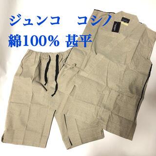 コシノジュンコ(JUNKO KOSHINO)の【コシノジュンコ 甚平】新品未使用袖なしデザインシンプル(その他)