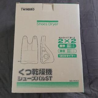 ツインバード(TWINBIRD)のくつ乾燥機(衣類乾燥機)