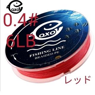 QXO高強度4本編みPEライン100mレッド0.4#6LBコスパ最強(釣り糸/ライン)