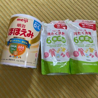 明治ほほえみ 赤ちゃん本舗ベビー洗濯洗剤×2のセット(おむつ/肌着用洗剤)