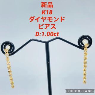 新品 K18 ダイヤモンド ピアス D:1.00ct(ピアス)