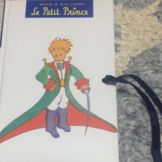 星の王子さま 日記 デイリー