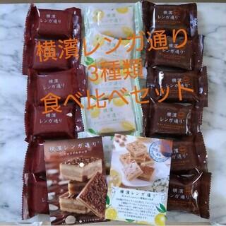 横濱レンガ通り(正規品)3種類食べ比べ18個セット(菓子/デザート)