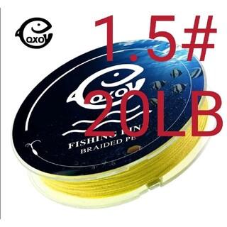 QXO高強度4本編みPEライン100mイエロー1.5#20LBコスパ最強(釣り糸/ライン)