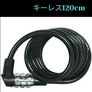 ABUS - 【人気の鍵キーレス】ABUS コイル状ケーブルロック 120cm【ケーブル錠】