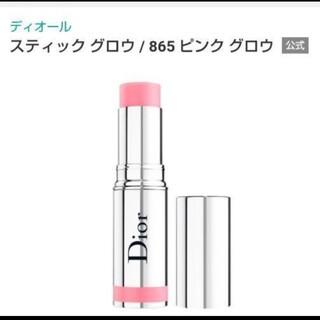 ディオール(Dior)のディオール  スティック グロウ 865  ピンク グロウ チークカラー  限定(チーク)