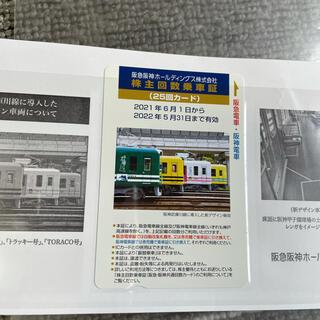 阪急・阪神共通回数カード 25回カード(鉄道乗車券)